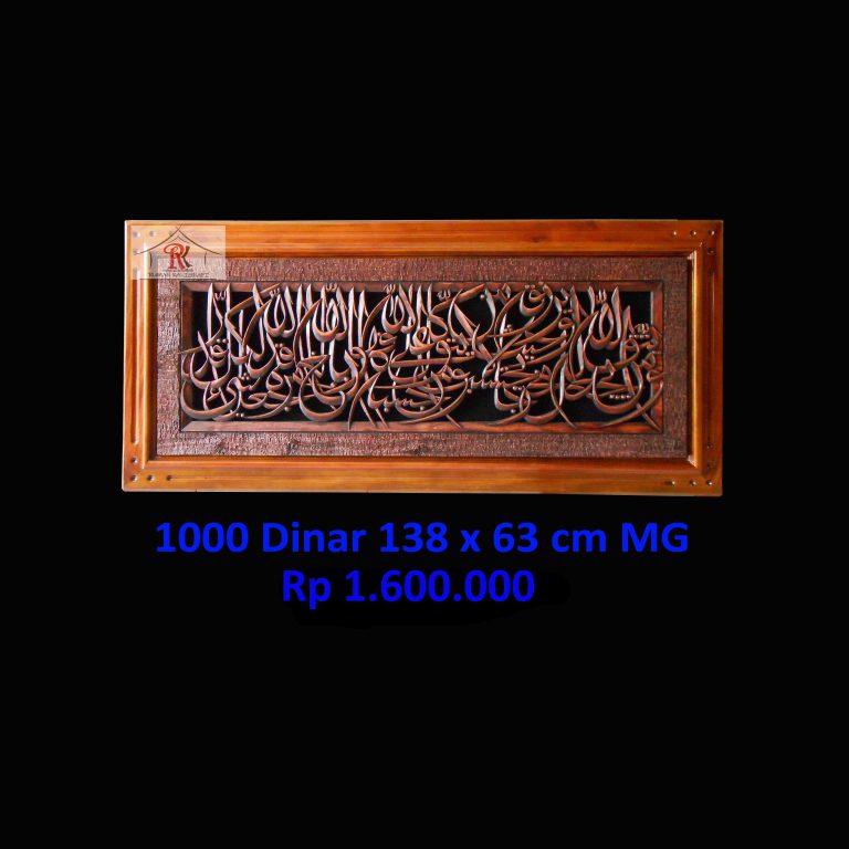 Kaligrafi Jepara, Kaligrafi Ayat Seribu Dinar ( Model 1 )