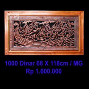 Kaligrafi Jepara, Kaligrafi Ayat Seribu Dinar ( Model 3 )