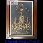 Kaligrafi Ukir Surah Al Baqarah 239
