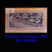 Kaligrafi Ukir, Kaligrafi Al Ikhlas Model 10