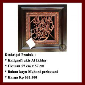 Kaligrafi Ukir, Kaligrafi Al Ikhlas Model 4