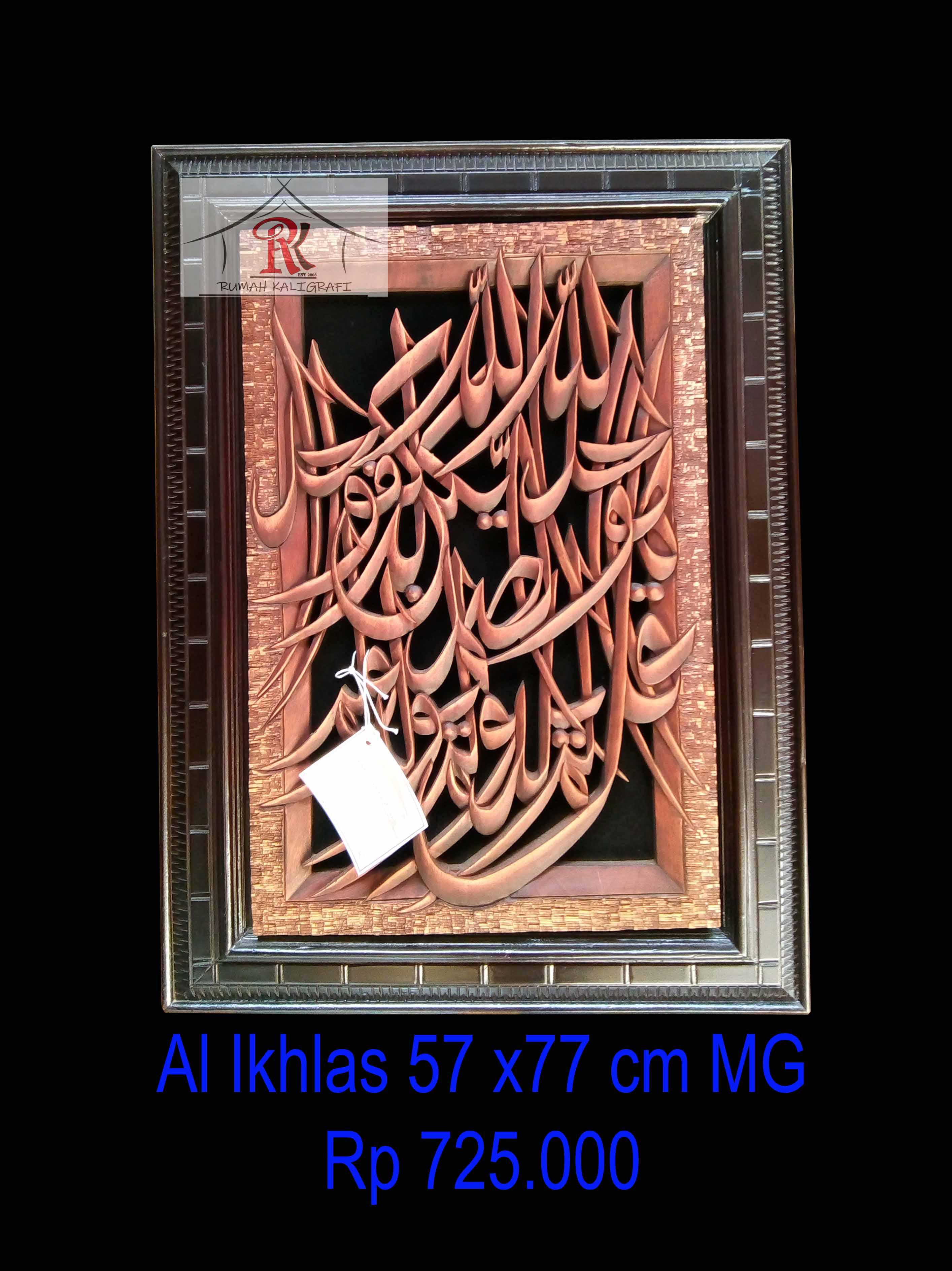Kaligrafi Ukir, Kaligrafi Al Ikhlas Model 5