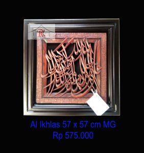Kaligrafi Ukir, Kaligrafi Al Ikhlas Model 6