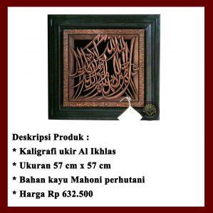 Kaligrafi Ukir, Kaligrafi Al Ikhlas Model 2