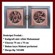 Kaligrafi Jepara, Kaligrafi Allah Muhammad Ukir Model 11