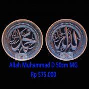 Kaligrafi Jepara, Kaligrafi Allah Muhammad Ukir Model 13