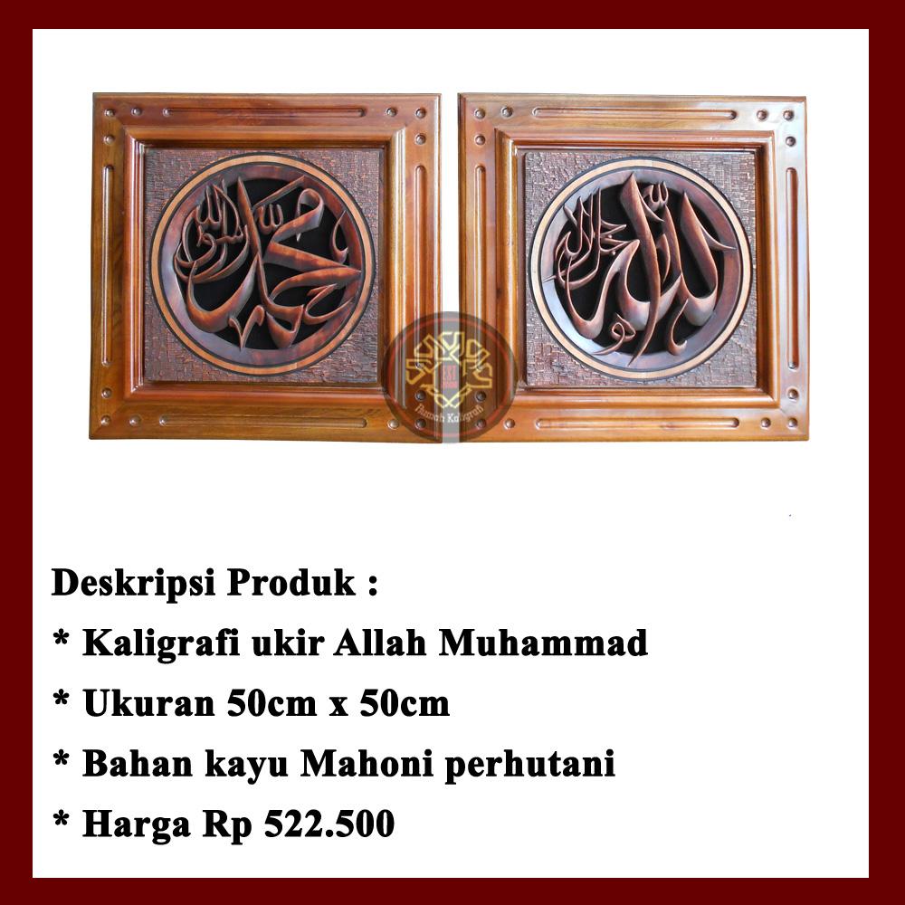 Kaligrafi Jepara, Kaligrafi Allah Muhammad Ukir Model 17