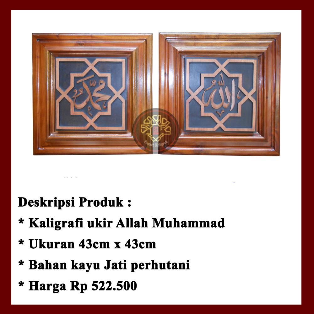 Kaligrafi Jepara, Kaligrafi Allah Muhammad Ukir Model 19