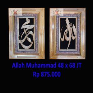 Kaligrafi Jepara, Kaligrafi Allah Muhammad Ukir Model 20