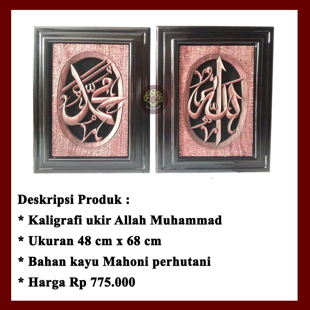 Kaligrafi Jepara, Kaligrafi Allah Muhammad Ukir Model 6