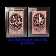 Kaligrafi Jepara, Kaligrafi Allah Muhammad Ukir Model 7