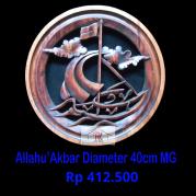 Kaligrafi Ukir, Kaligrafi Allahu Akbar Model 3