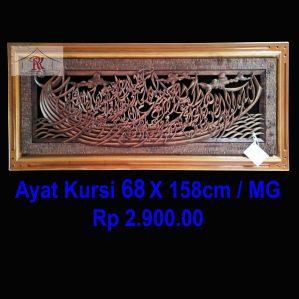 Kaligrafi Ukir, Kaligrafi Ayat Kursi Model 12