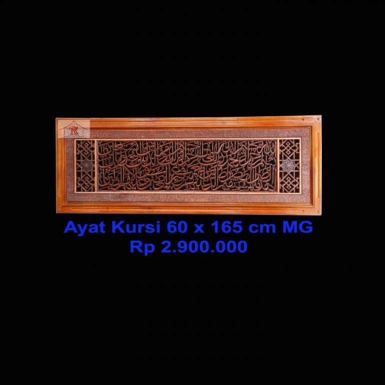 Kaligrafi Ukir, Kaligrafi Ayat Kursi Model 6