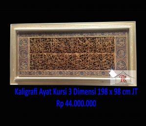 Kaligrafi Ukir, Kaligrafi Ayat Kursi Model 7