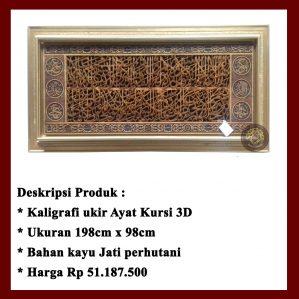 Kaligrafi Ukir, Kaligrafi Ayat Kursi Model 8