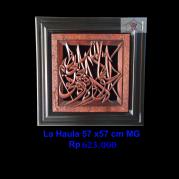 Kaligrafi Jepara, Kaligrafi Lahaula Ukir Model 5