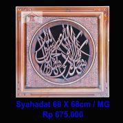 Kaligrafi Jepara, Kaligrafi Syahadat Kayu Model 11