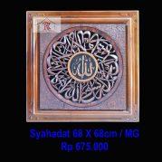 Kaligrafi Jepara, Kaligrafi Syahadat Kayu Model 12