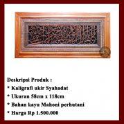 Kaligrafi Jepara, Kaligrafi Syahadat Kayu Model 13