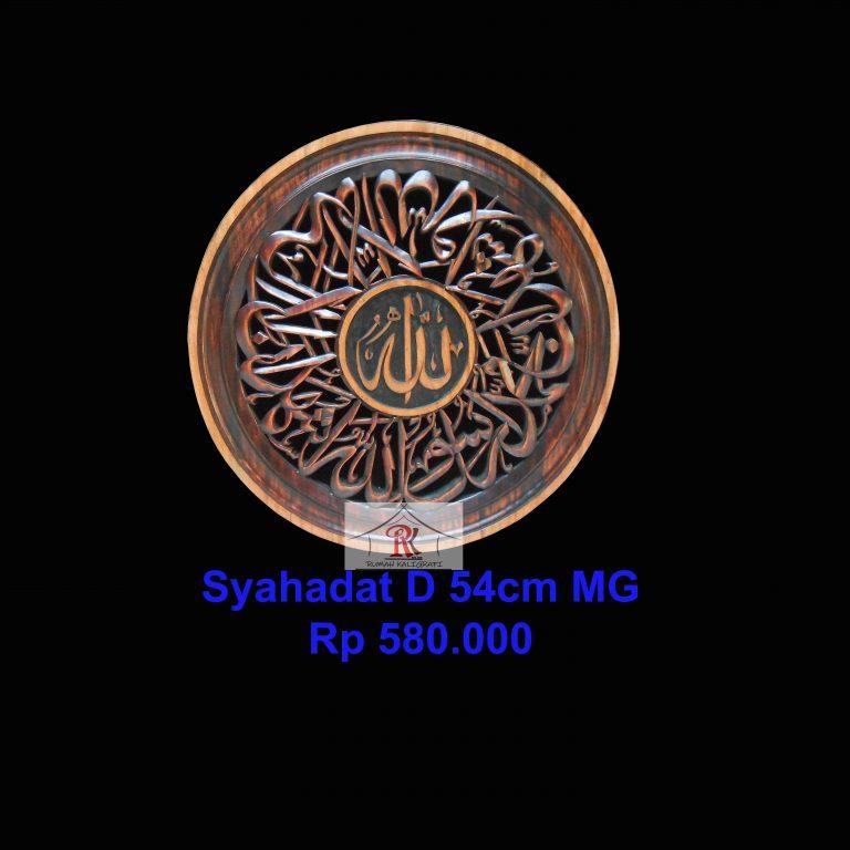 Kaligrafi Jepara, Kaligrafi Syahadat Kayu Model 5