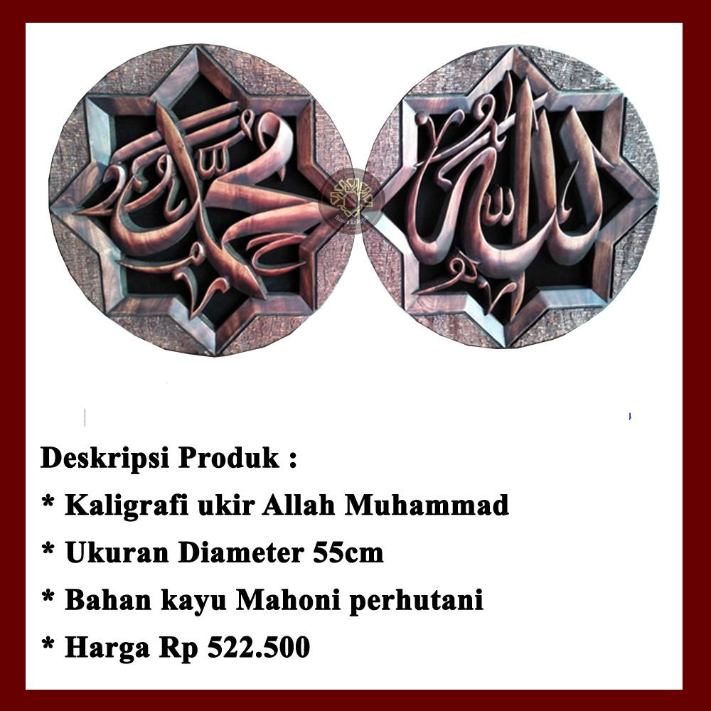 Kaligrafi Jepara, Kaligrafi Allah Muhammad Ukir Model 14