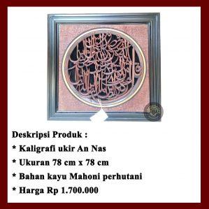 Kaligrafi Kayu, Kaligrafi Surah An Nas Model 1