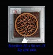 Kaligrafi Ukir Bismillah Model 1