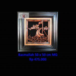 Kaligrafi Ukir Bismillah Model 4