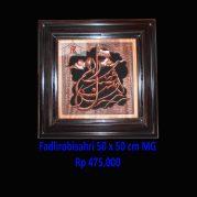 Kaligrafi Ukir Jepara, Kaligrafi Fadli Robbi Sohri model 1