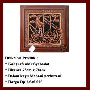 Kaligrafi Jepara, Kaligrafi Syahadat Kayu Model 6