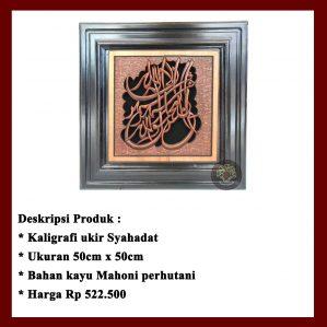 Kaligrafi Jepara, Kaligrafi Syahadat Kayu Model 15