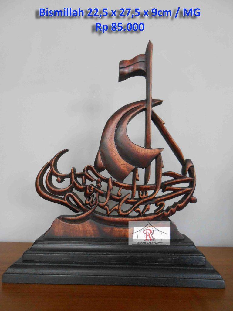 Kaligrafi Ukir, Bismillah Plangkat Model 10