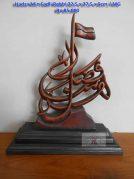 Kaligrafi Ukir, Hadza Min Fadli Robbi Plangkat Model 5