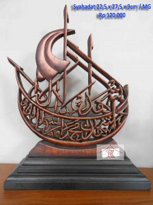 Kaligrafi Ukir, Syahadat Plangkat Model 9