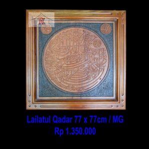 Kaligrafi Ukir, Kaligrafi Lailatul Qodar Model 3