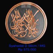 Kaligrafi Jepara, Kaligrafi Syahadat Kayu Model 16