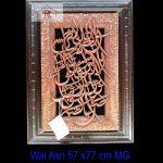 Produk Kaligrafi Jepara, Kaligrafi Wal Asri Model 1