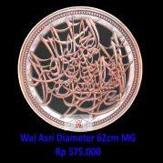 Produk Kaligrafi Jepara, Kaligrafi Wal Asri Model 2