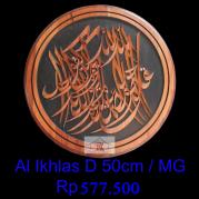 Kaligrafi Ukir, Kaligrafi Al Ikhlas Model 13