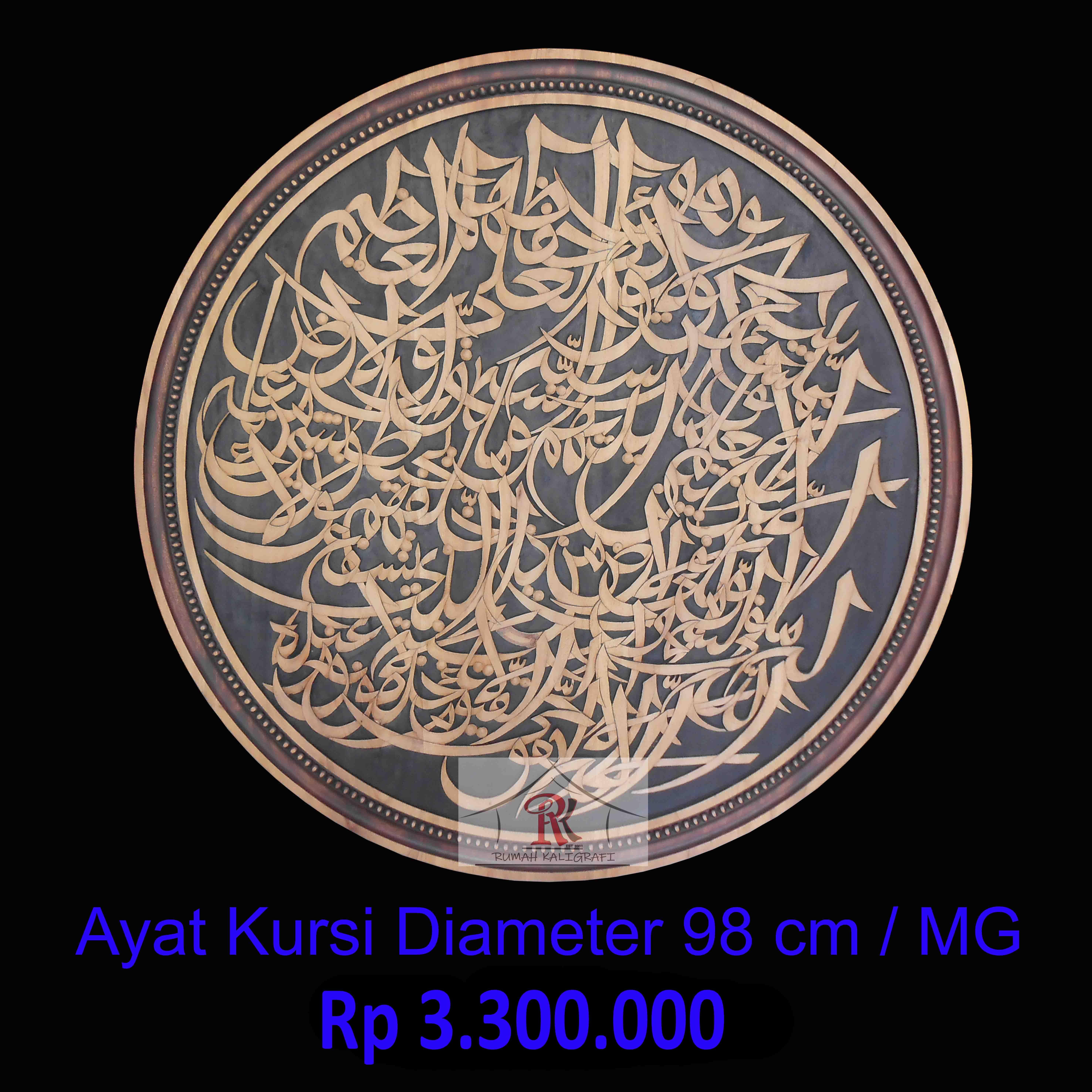 Kaligrafi Ukir, Kaligrafi Ayat Kursi Model 15