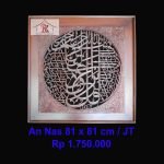 Kaligrafi JeparaKayu, Kaligrafi Surah An Nas Ukir