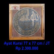 Kaligrafi Jepara, Kaligrafi Ayat Kursi Model 17