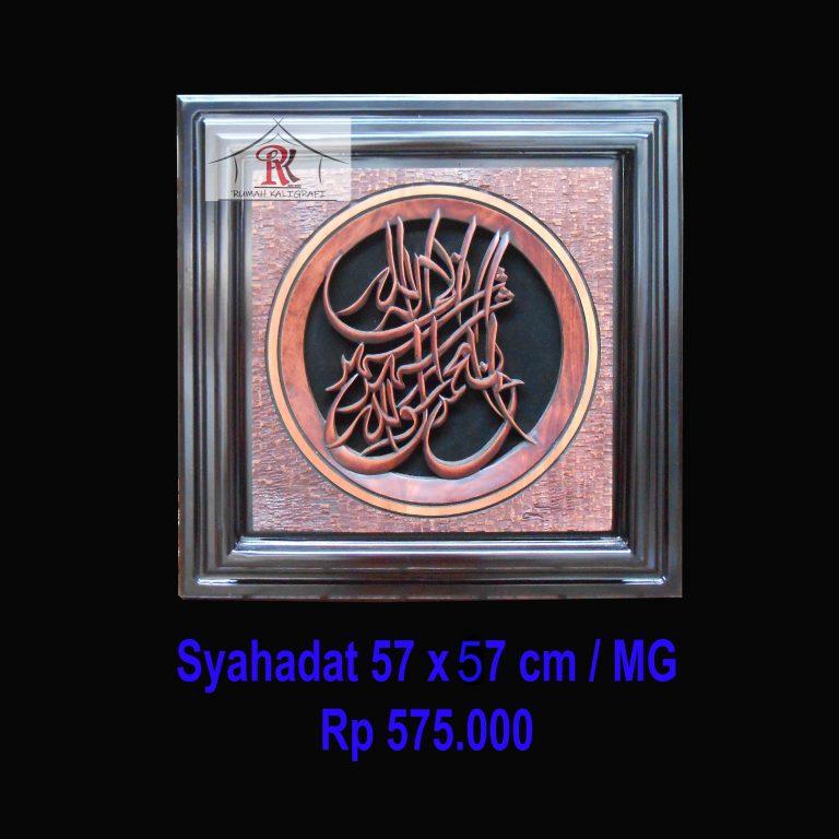 kaligrafi jepara, kaligrafi ukir syahadat