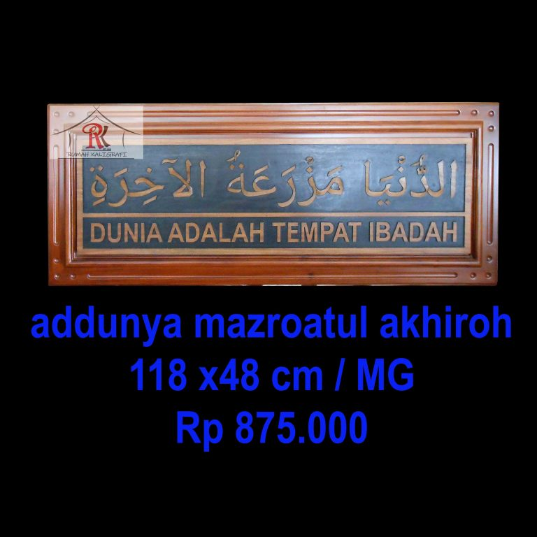 Kaligrafi Jepara, Kaligrafi Ukir, Kaligrafi Addunya Mazroatul Akhiroh