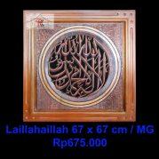 Kaligrafi Ukir Lailahailallah Muhammadurrasulullah Model 5