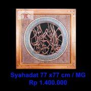 Kaligrafi Jepara, Kaligrafi Syahadat Kayu Model 20