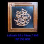 Kaligrafi Jepara, Kaligrafi Lahaula Ukir Model 6