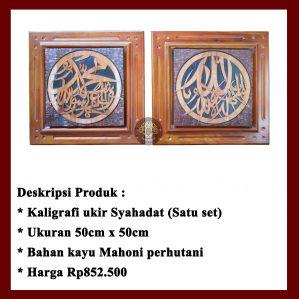 Kaligrafi Jepara, Kaligrafi Syahadat Kayu Model 21