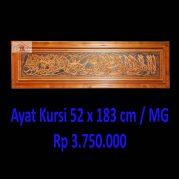 Kaligrafi Jepara, Kaligrafi Ayat Kursi Model 18